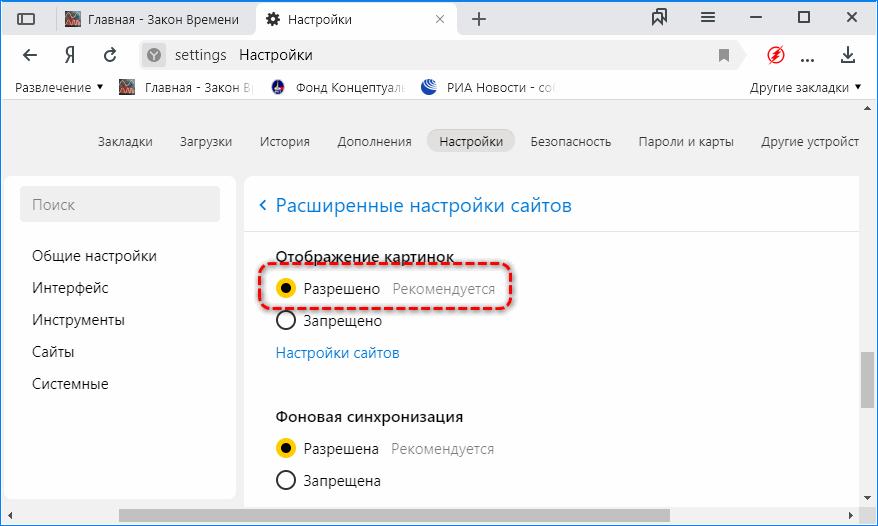 Разрешение Яндекс.Браузер