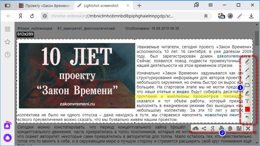 Редактирование и сохранение Яндекс.Браузер