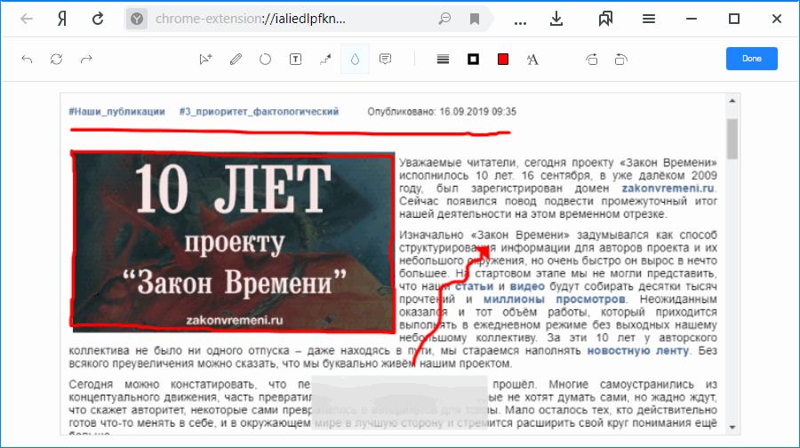Редактор Fireshot Яндекс.Браузер