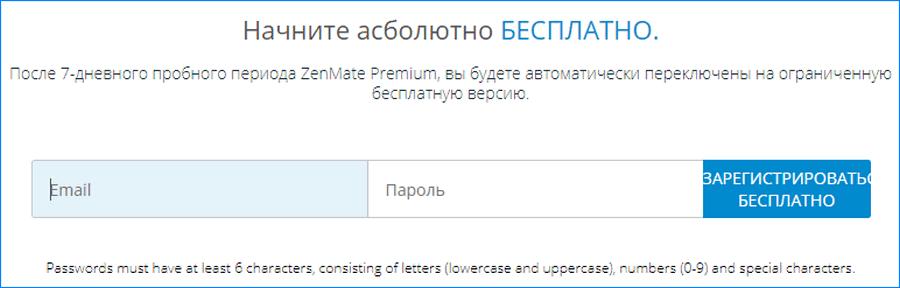 Регистрация Зэнмэйт