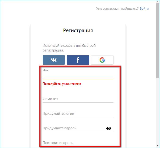 Регистрация аккаунта в Яндекс Браузере
