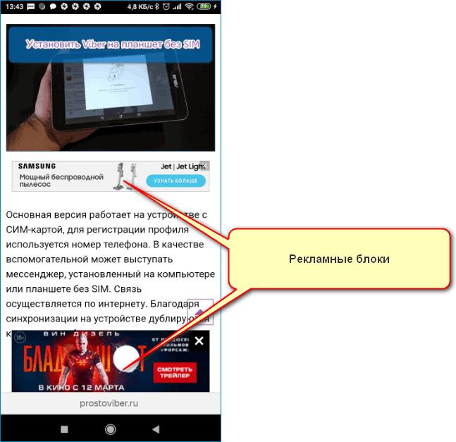 Рекламные блоки Yandex