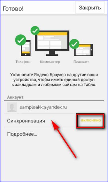 Синхронизация Яндекс Браузера на телефоне