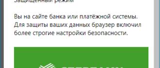 Система защиты в Яндекс Браузере