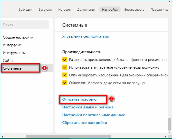 Системные настройки Яндекс Браузера