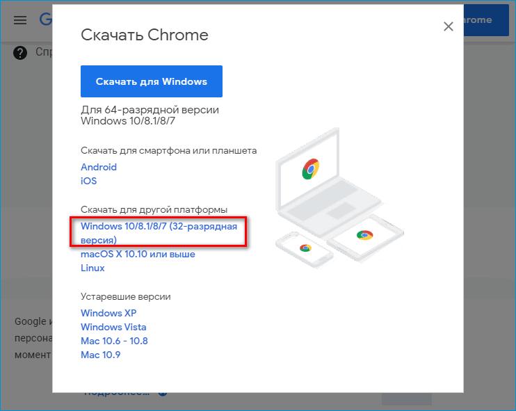 Скачать 32 битный Google Chrome