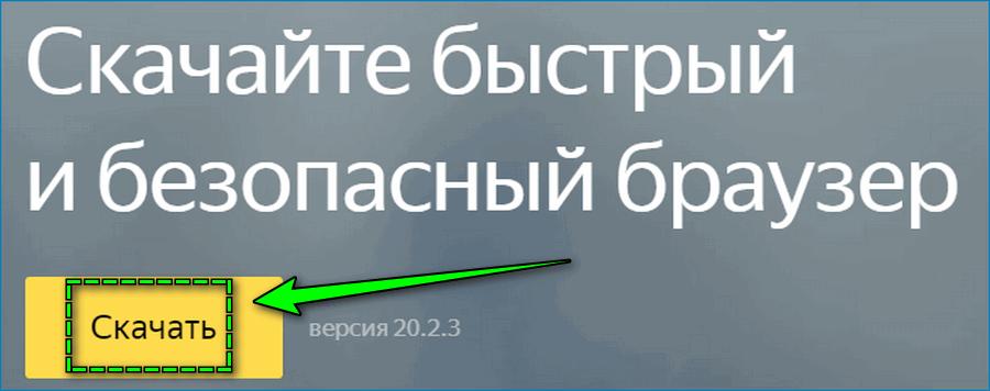 Скачать Яндекс Браузер для Windows Phone новая версия