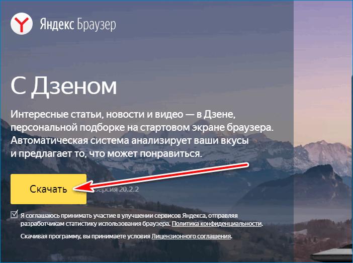 Скачать Yandex
