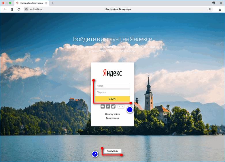Создание учетной записи или авторизация в Яндекс.Браузере