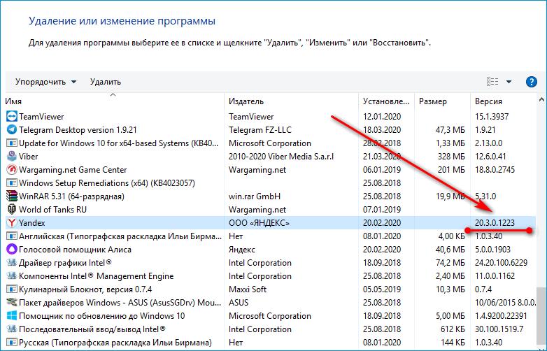 Список программ в Панели управления