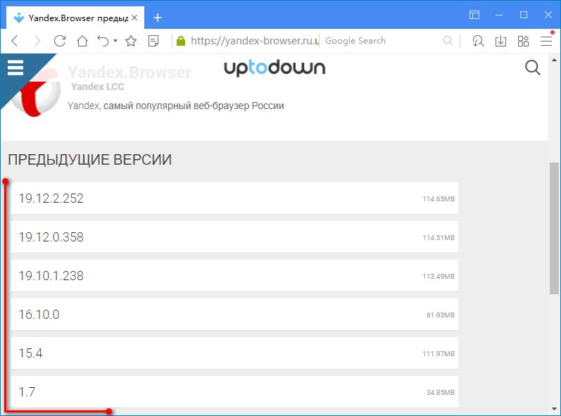 Список старых версий Яндекс.Браузера
