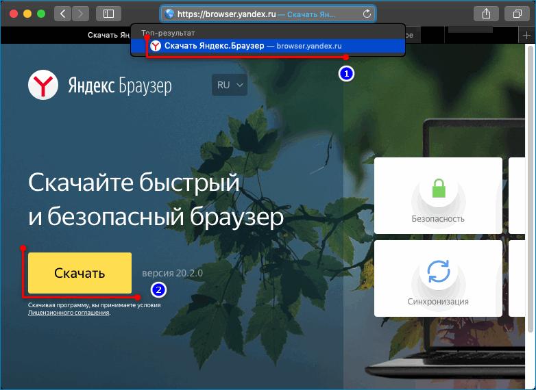Страница загрузки Яндекс.Браузера для MacOS открытая в браузере Сафари
