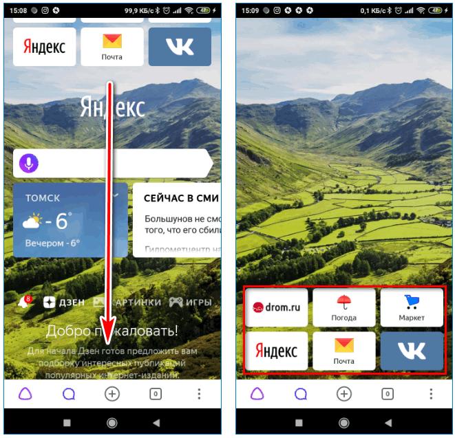 Свайпните Yandex
