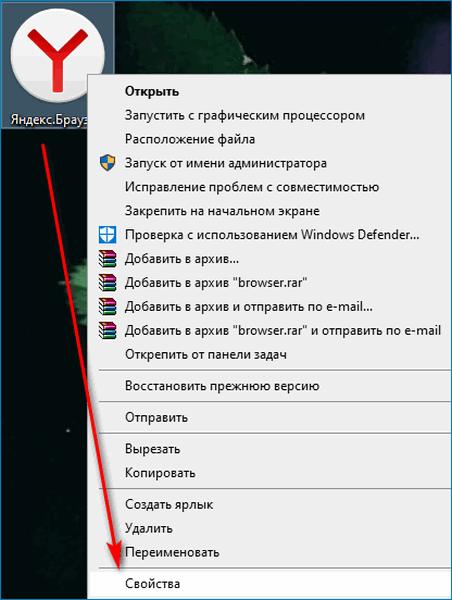 Свойства Яндекс.Браузер