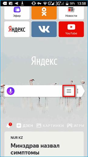 Три иконка на стартовой странице Яндекс Браузера