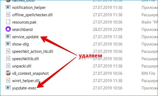 Удаление файлов для отключения обновления Яндекс Браузера