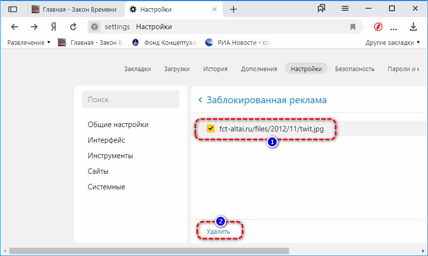 Удаление картинок Яндекс.Браузер