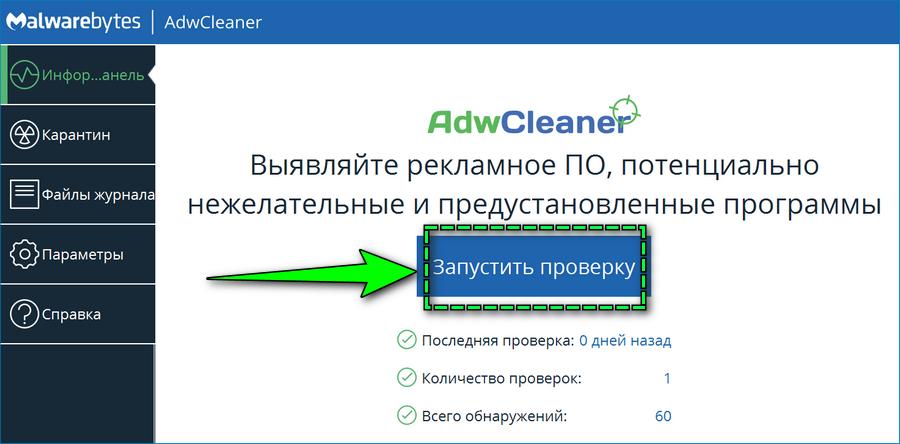 Удаление расширения через AdwCleaner