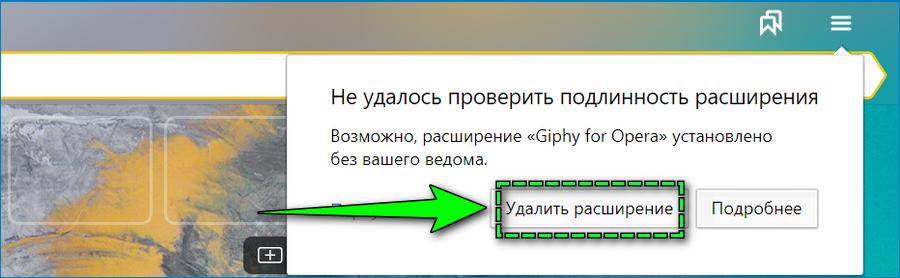 Удаление расширения в Яндекс Браузере