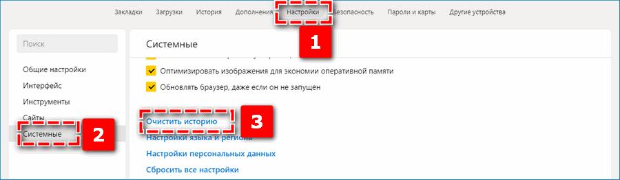 Удаление временных файлов в Яндексе