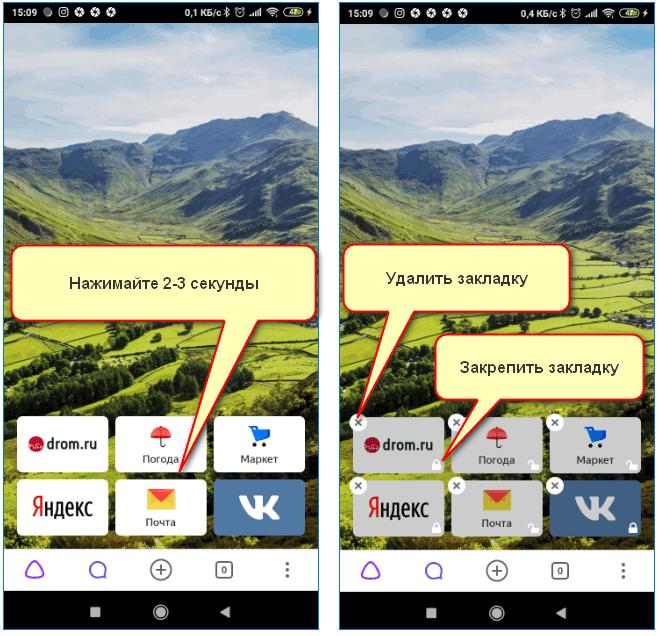 Удалить и закрепить Yandex
