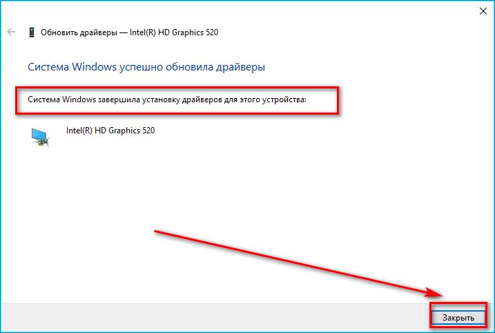 Успешное обновление драйвера в Windows