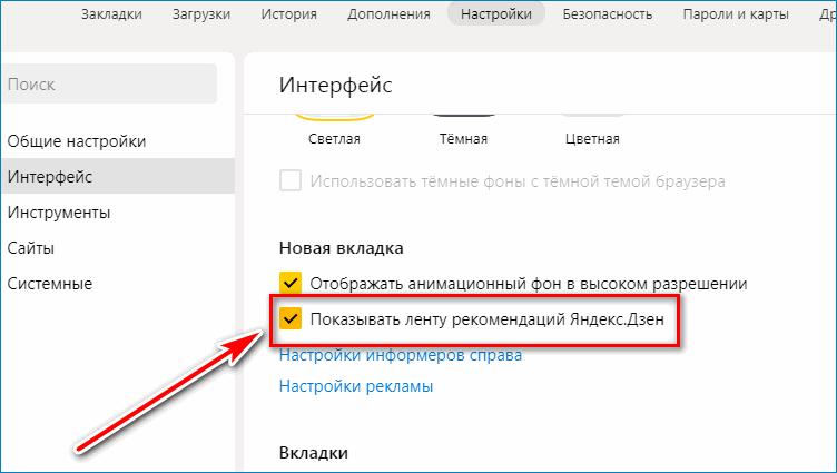 Установите галочку Yandex