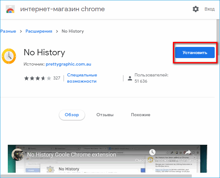 Установка No History