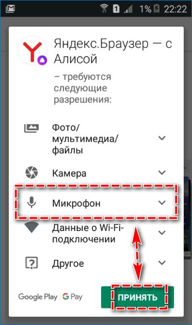 Установка Яндекс на Андроид