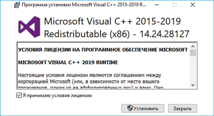 Установка библиотеки windows visual c++