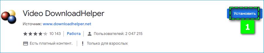 Установка дополнения в Яндекс браузере
