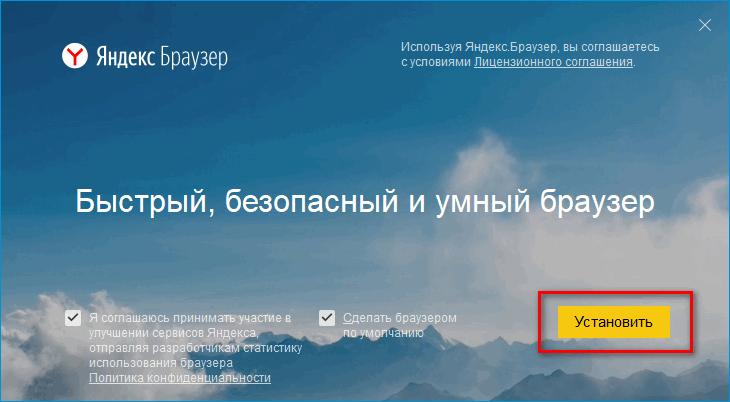 Установка старой версии Яндекс Браузера