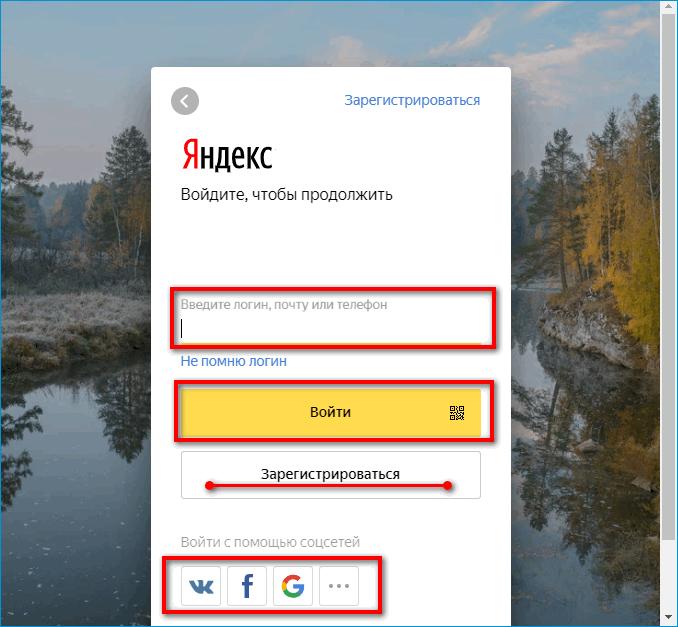 Вход в аккаунт в Яндекс Браузере