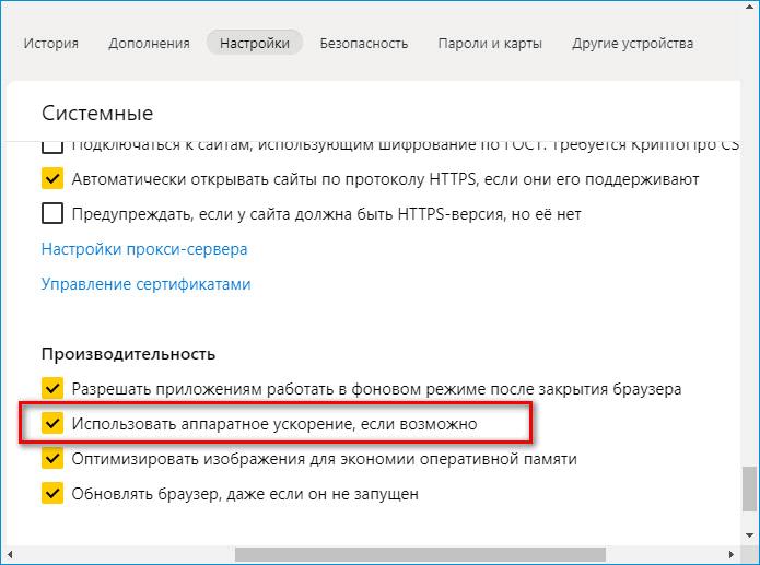 Включение аппаратного ускорения в Яндекс Браузере