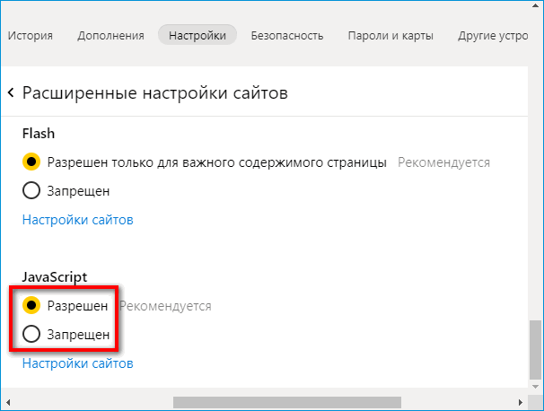 Включение или отключение JavaScript в Яндекс Браузере