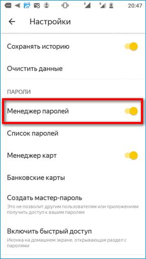 Включение менеджера пароля в Яндекс Браузере