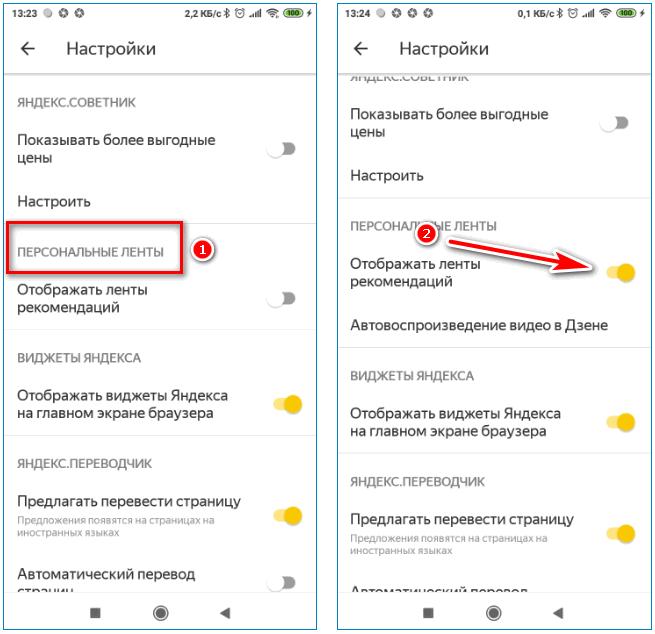 Включите Дзен Yandex