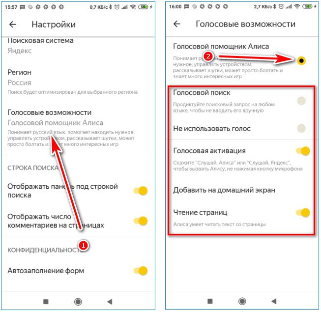Включите помощник Yandex