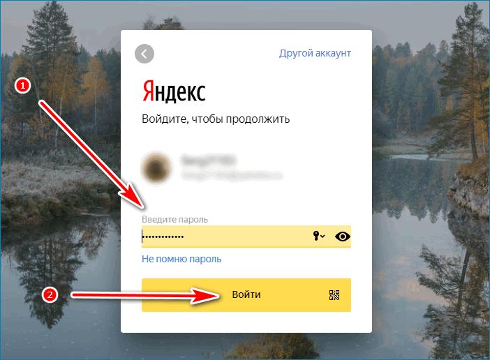 Войти Yandex