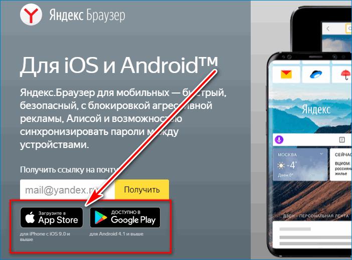 Выберите ОС Yandex