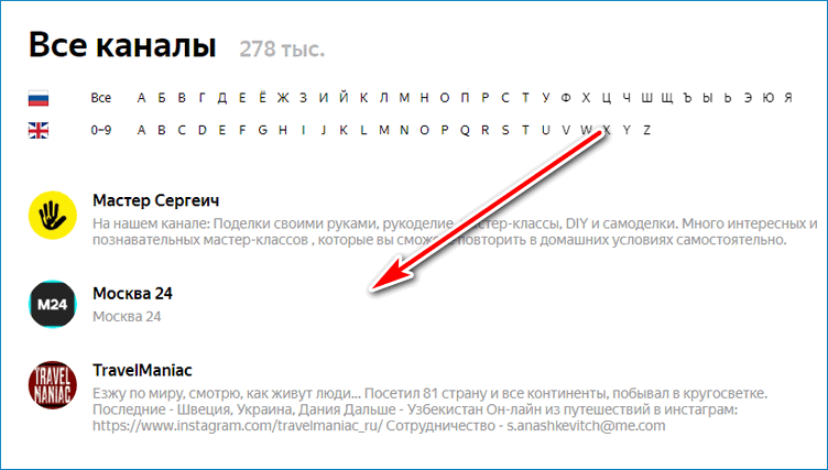 Выберите каналы Yandex
