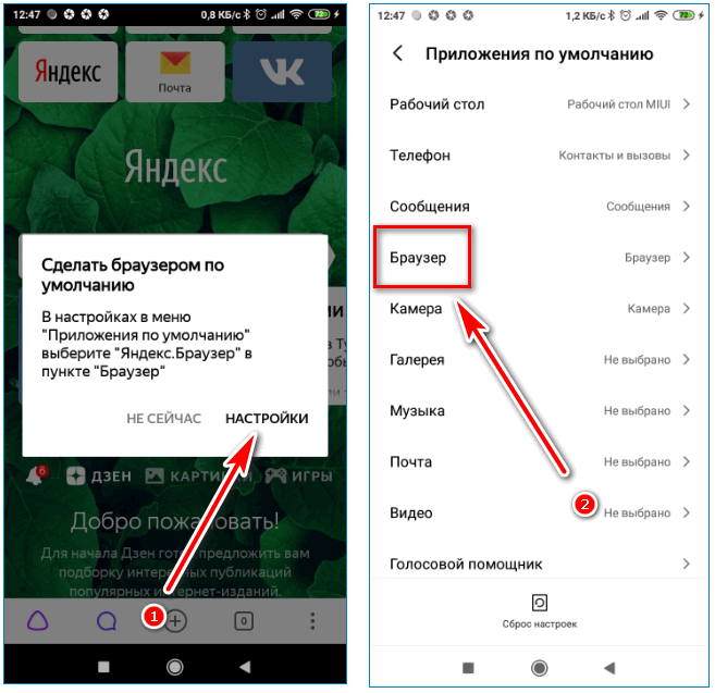 Выберите опцию Yandex