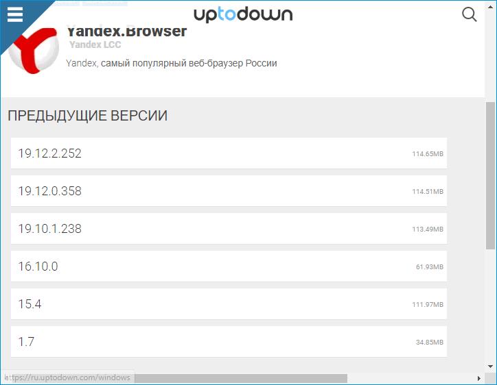 Выбло старой версии Яндекс Браузера