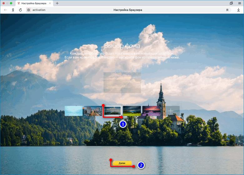Выбор фона начальной страницы в Яндекс.Браузере