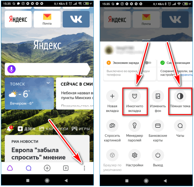 Выбрать режим Yandex