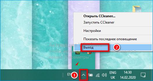 Выход из фоновых приложений в Windows