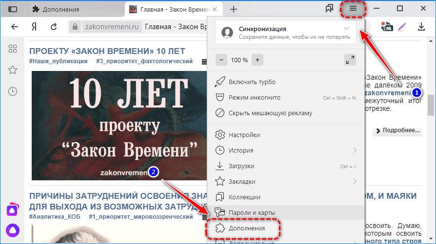 Вызов настроек Яндекс.Браузер