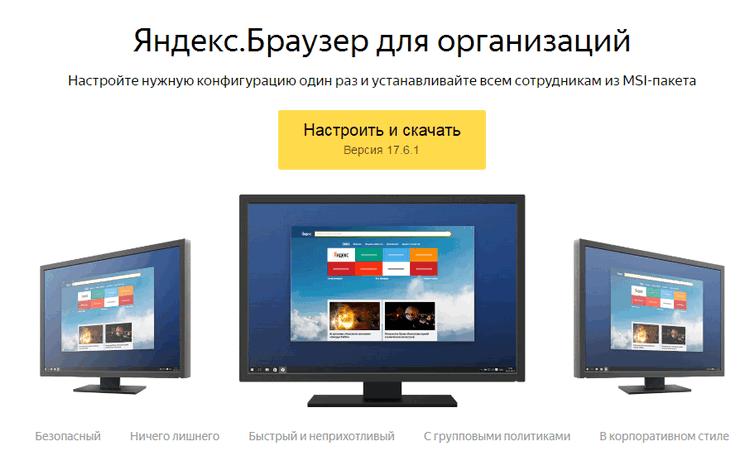 Яндекс для организаций