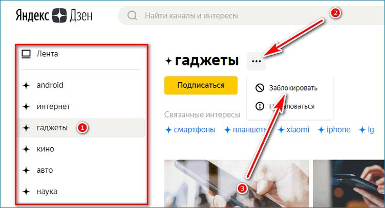 Заблокировать интересы Yandex