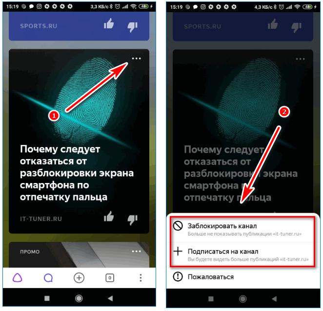 Заблокировать канал Yandex